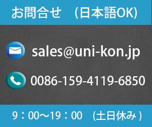 建築確認申請対応安価中国工場新造コンテナハウスサプライヤUni-Konの連絡先