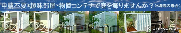 増設時確認申請不要コンテナハウス趣味部屋・物置・離れ・カラオケボックス・ピアノ練習室・庭に置けるだけ新造万能コンテナハウスをUni-Konがご提供