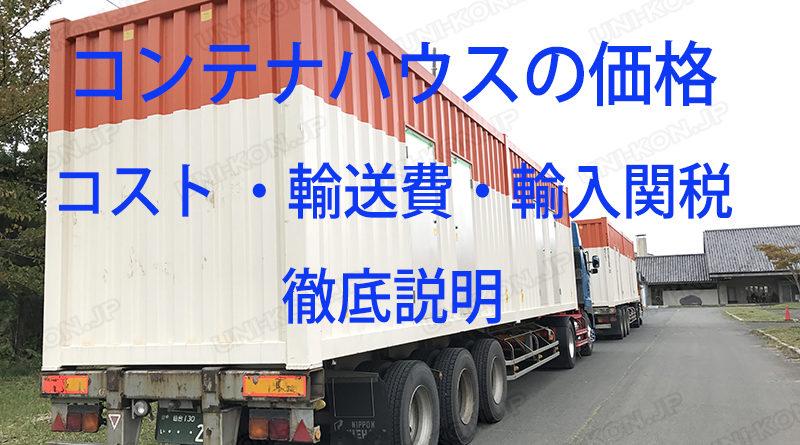 コンテナハウスの価格・コスト・輸送費・輸入関税徹底説明