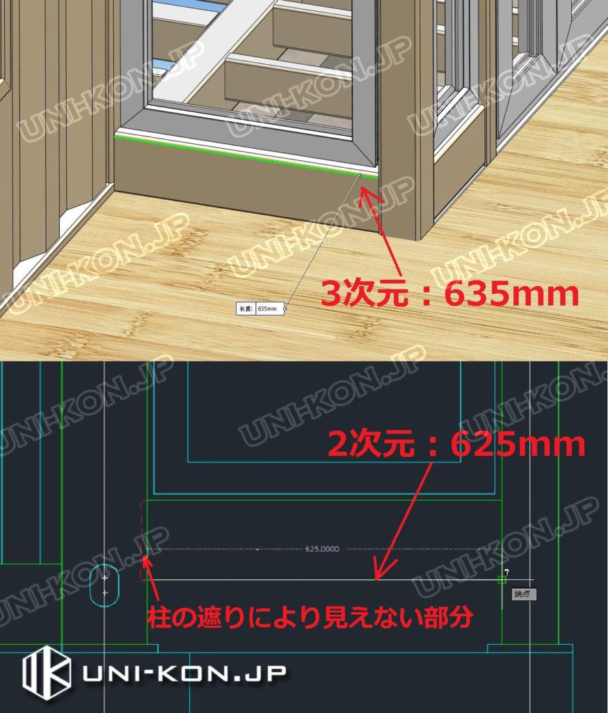 コンテナハウス設計ミス、遮りにより寸法錯誤