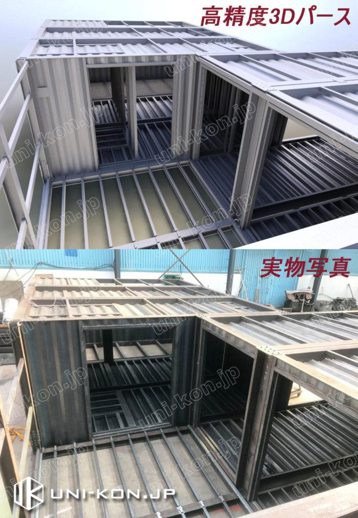 JIS鋼材新造コンテナハウス実物と3Dパースの比較