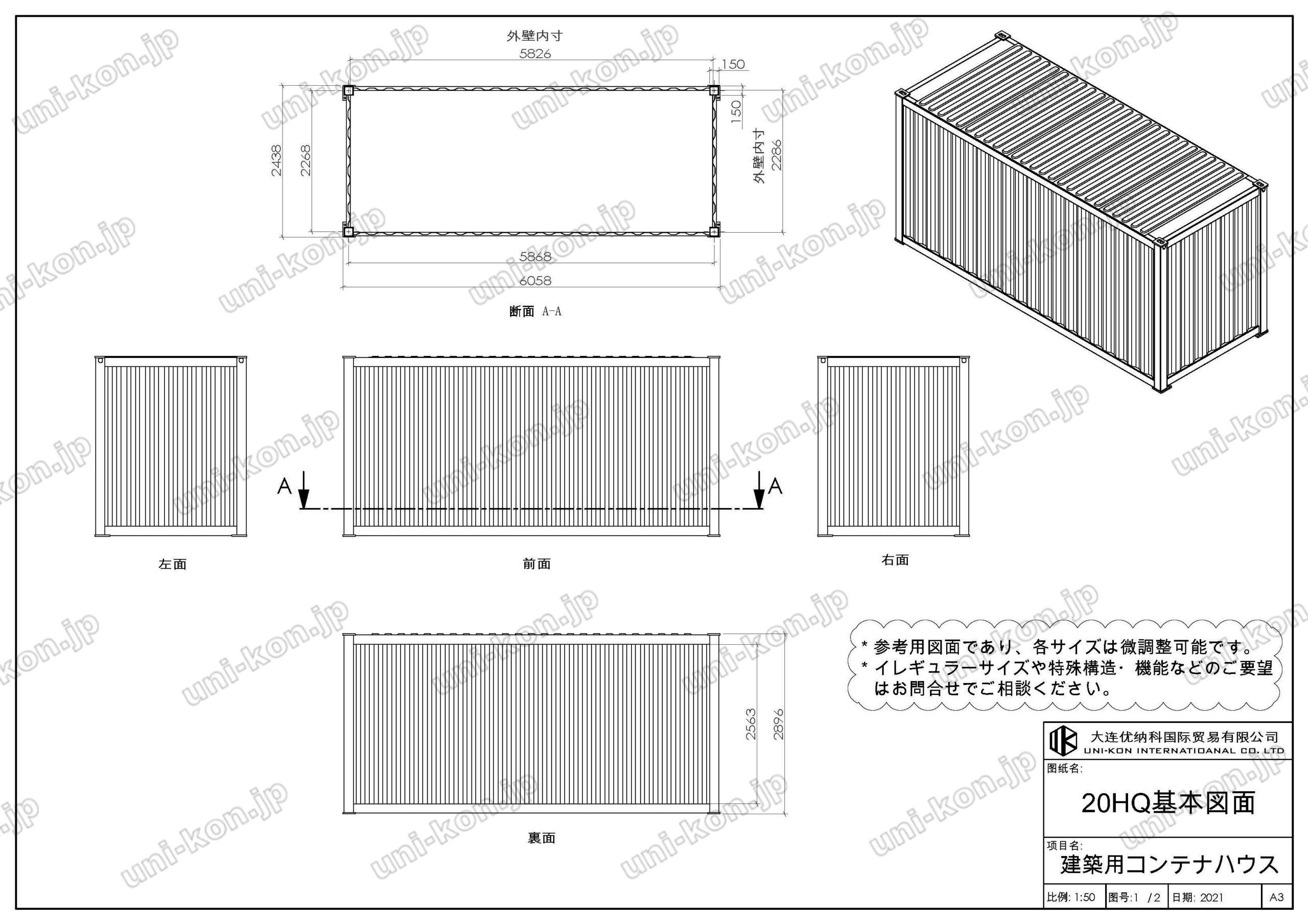 建築用コンテナハウス基本図面20フィート