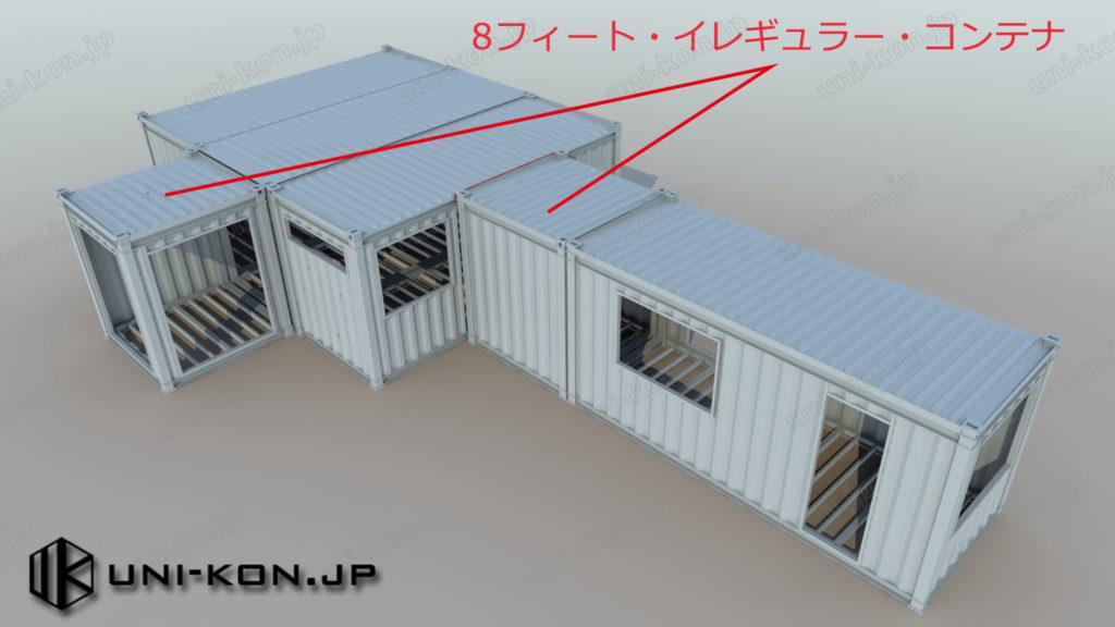 イレギュラー8フィートコンテナハウスの応用例