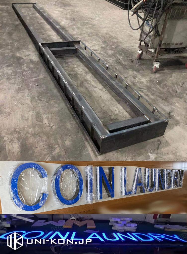 コンテナハウス付属品同梱発送―看板箱文字・広告塔