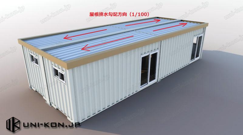 コンテナハウス屋根連結連棟排水縦方向