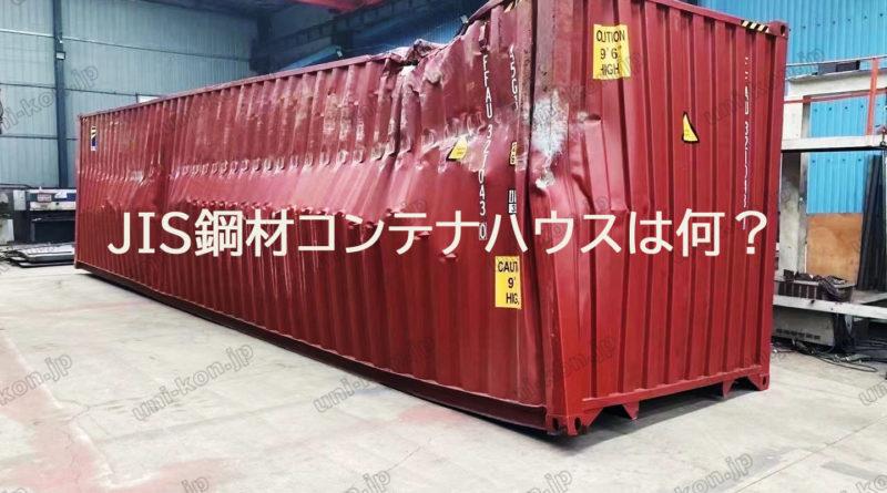 JIS鋼材コンテナハウスは何,破損したISO貨物コンテナ