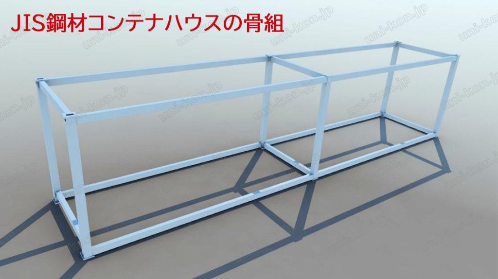 JIS鋼材40Ftコンテナハウスの骨組